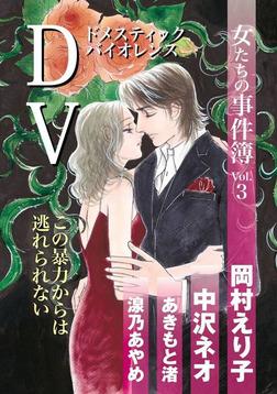 女たちの事件簿Vol.3 DV-電子書籍