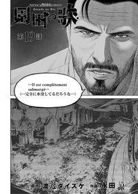 園田の歌〈連載版〉第19話 園田夢二は規格外