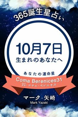 365誕生星占い~10月7日生まれのあなたへ~-電子書籍
