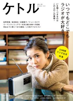 ケトル Vol.28  2015年12月発売号 [雑誌]-電子書籍