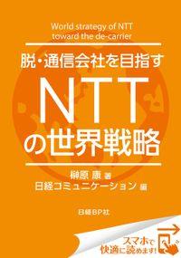 脱・通信会社を目指す NTTの世界戦略(日経BP Next ICT選書) 日経コミュニケーション専門記者Report(2)