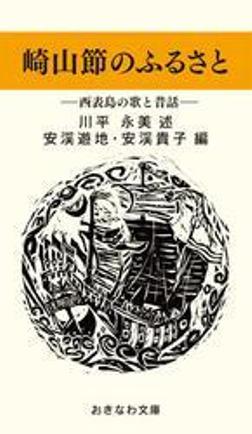 崎山節のふるさと―西表島の歌と昔話―-電子書籍