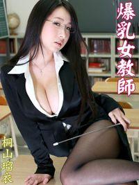 爆乳女教師 桐山瑠衣