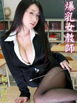 爆乳女教師 桐山瑠衣-電子書籍