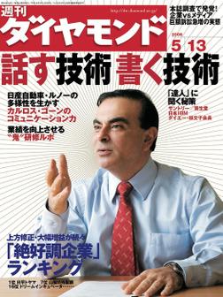 週刊ダイヤモンド 06年5月13日号-電子書籍