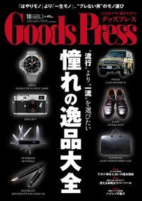 GoodsPress2014年10月号