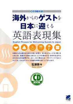 海外からのゲストを日本に迎える英語表現集(CDなしバージョン)-電子書籍