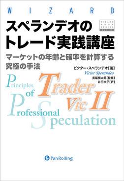 スペランデオのトレード実践講座 ──マーケットの年輪と確率を計算する究極の手法-電子書籍