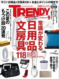日経トレンディ 2014年 09月号 [雑誌]