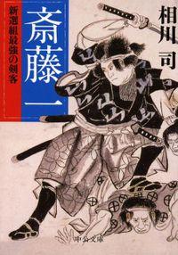 斎藤一 新選組最強の剣客