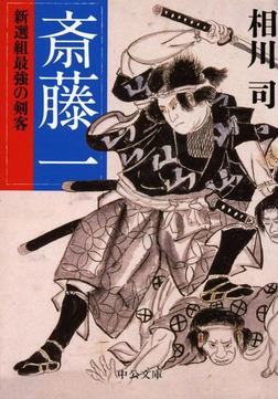 斎藤一 新選組最強の剣客-電子書籍