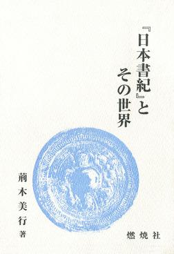 『日本書紀』とその世界-電子書籍