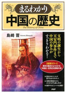 まるわかり中国の歴史-電子書籍