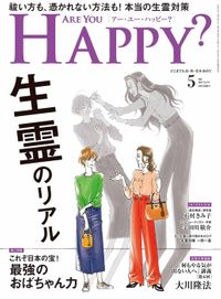 Are You Happy? (アーユーハッピー) 2020年5月号