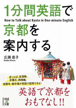 1分間英語で京都を案内する-電子書籍
