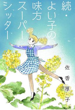 続・よい子の味方スーパーシッター-電子書籍