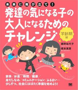 未来に飛び立て!発達の気になる子の大人になるためのチャレンジ〈学齢期編〉-電子書籍