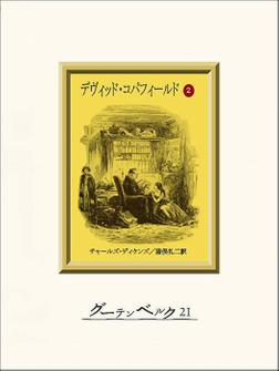 デヴィッド・コパフィールド(2)-電子書籍