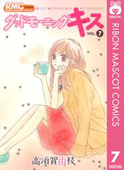 グッドモーニング・キス 7-電子書籍