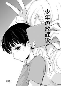 少年の放課後-電子書籍
