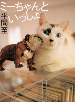 ミーちゃんといっしょ-電子書籍
