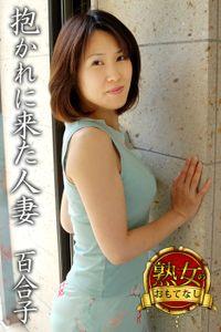 【熟女のおもてなし】抱かれに来た人妻 百合子