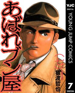 あばれブン屋 7-電子書籍