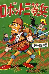 ロボット三等兵 (4)