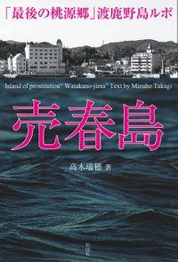 売春島 「最後の桃源郷」渡鹿野島ルポ(彩図社)