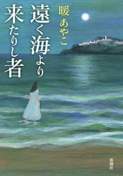 遠く海より来たりし者-電子書籍