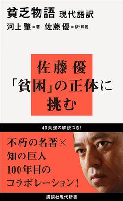 現代語訳 貧乏物語-電子書籍