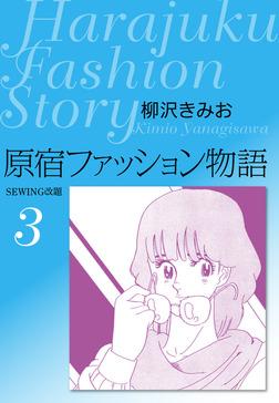 原宿ファッション物語3-電子書籍
