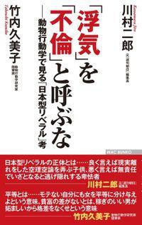 「浮気」を「不倫」と呼ぶな――動物行動学で見る「日本型リベラル」考