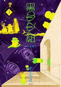 黒のもんもん組 完全版 3-電子書籍