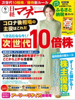 日経マネー 2020年9月号 [雑誌]-電子書籍