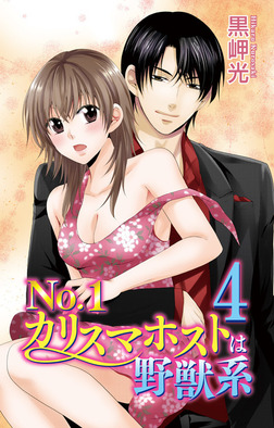 No.1カリスマホストは野獣系 4-電子書籍