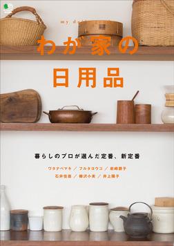 わが家の日用品-電子書籍