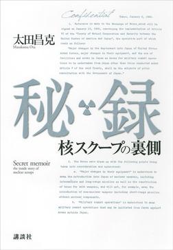 秘録 核スクープの裏側-電子書籍