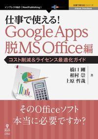 仕事で使える!Google Apps 脱MS Office編 コスト削減&ライセンス最適化ガイド