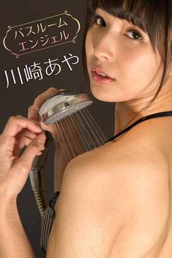 川崎あや バスルームエンジェル【image.tvデジタル写真集】-電子書籍