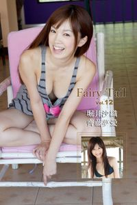 Fairy Tail Vol.12 / 堀井沙織 齊藤夢愛