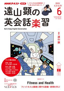 NHKラジオ 遠山顕の英会話楽習 2019年6月号-電子書籍