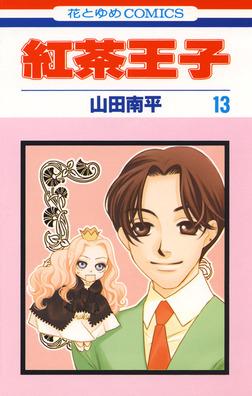 紅茶王子 13巻-電子書籍