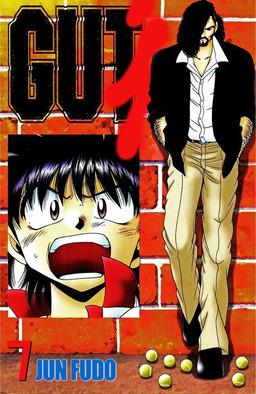 GUT'S, Volume 7