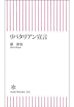 リバタリアン宣言-電子書籍
