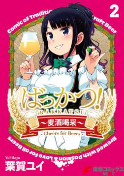 ばっかつ!~麦酒喝采~2-電子書籍