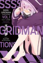 SSSS.GRIDMAN NOVELIZATIONS Vol.1 ~もう一人の神~
