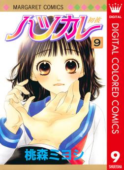 ハツカレ カラー版 9-電子書籍