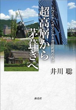 超高層から茅葺きへ ハウステンボスに見る池田武邦の作法-電子書籍