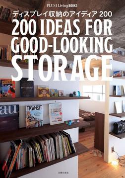 ディスプレイ収納のアイディア200-電子書籍